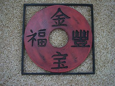 World Market modern Chinese coin wall hanging, handcarved wood and metal,