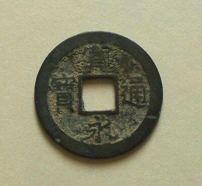 real not copy Chinese or Japanese coin with a square hole