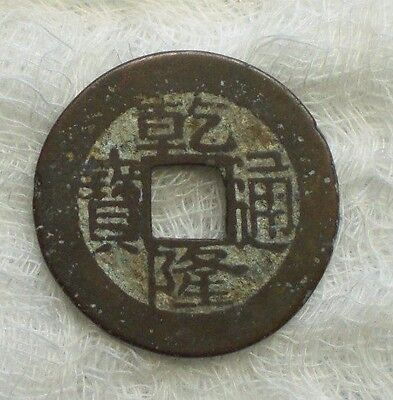 real not copy Chinese coin with a square hole100--400 years 03