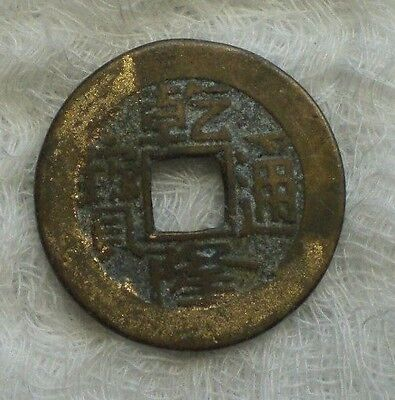 real not copy Chinese coin with a square hole100--400 years 04