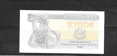 UKRAINE #82a 1991 UNCIRCulated 3 KARBOVANTSIV BANKNOTE pAPER MONEY CURRENCY