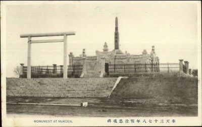 Shenyang Mukden China Monument c1910 Postcard #5 chn EXC COND