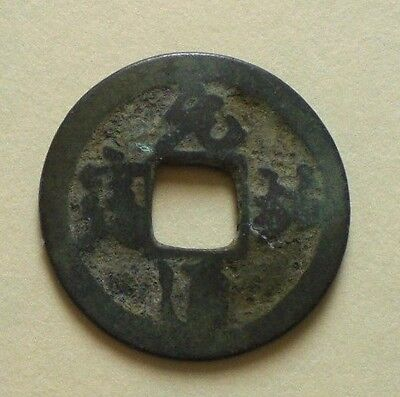 real not copy Chinese or Vietnamese coin with a square hole