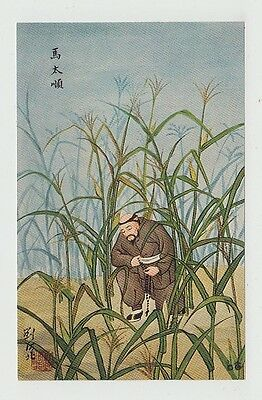 China Old Card Christian Mission Martyr Ma Tai Chuan Doctor Boxer War 1900 !!