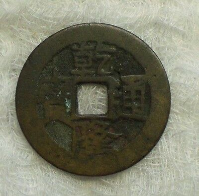 real not copy Chinese coin with a square hole100--400 years a small hole at left
