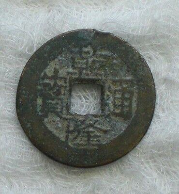 real not copy Chinese coin with a square hole100--400 years 09