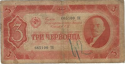 1937 3 Chervonetz Lenin Russian Currency Banknote Note Money Bill Cash Ussr Cccp