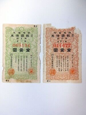 "Japanese Bond Notes 1942 Pair ""contribute to country"" 1942 Nippon Kangyo Bank"