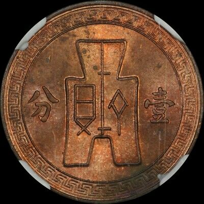 China (Republic) 1937 Copper One Cent (Fen) Year 26 Choice Unc (NGC MS63RC)