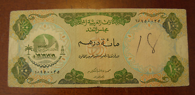 United Arab Emirates ND 1973 100 Dirhams Note P5a