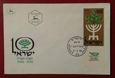 RARE FIRST DAY COVER - ISRAEL JERUSALEM 21st APRIL 1958 - free UK postage!