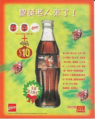 Coca Cola ad from a 1996 Chinese magazine Santa Clauss photo on a bottle of Coke