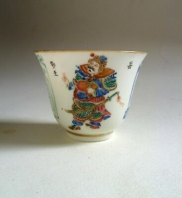 Antique 19th Century Chinese Porcelain CUP. Wu Shuang Pu. Damaged
