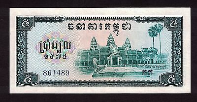 Cambodia 1975 5 Riels Banknote Unc Serial Number 8651489 P.21