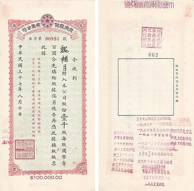 S1355, Yung-Sing Co., Ltd, Stock Certificate of 1000 Shares, Shanghai 1947