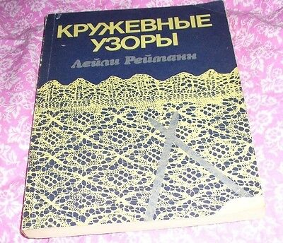 Estonian Lacemaking Knitting Manual Pitsilised Koekirjad In Russian Language