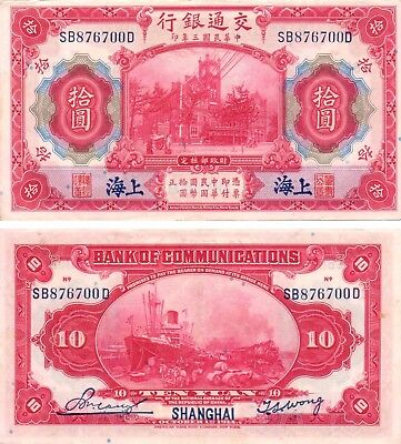 CHINA - P.118q, Bank of Communications 10 Yuan 1914. VF