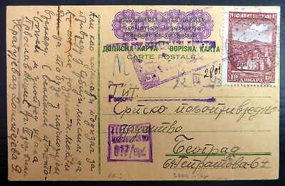 BULGARIA 1943 Wartime Active Service with Purple Cachet WAF AH596