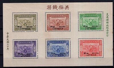 P42442/ Chine China – Bloc Mi # 2 Neuf ** / Mint Mnh 140 €