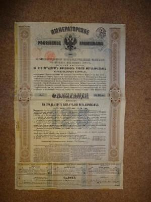 scripophily share bond Imperial government russia 125 rouble