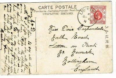 Hong Kong Stamp & Liu Kung Tau Postmark China On Japanese Postcard Used 1911