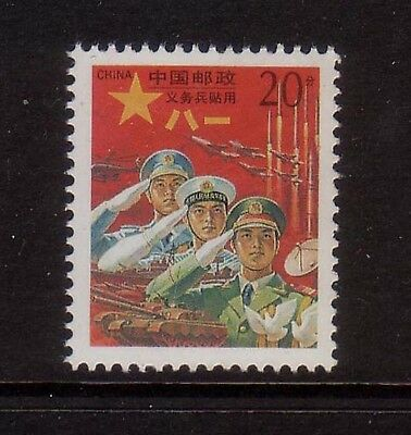 China 1995 Military use  Mint unhinged stamp