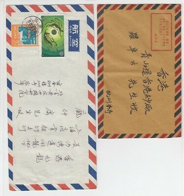 2 X China Old Cover 1983 !!
