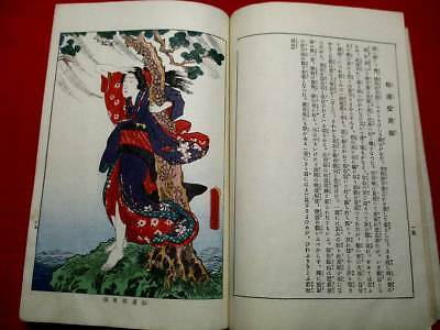 1-15 Ukiyoe beauty Japanese MEIFU Woodblock print BOOK