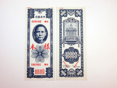 China, Central Bank of China Uniface SPECIMEN 10,000 Yuan 1948 P-363  (2pcs)