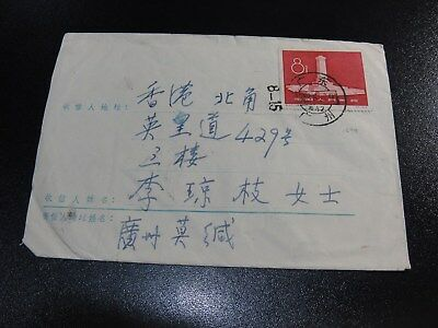 CHINA PRC 1958 C47 Monument of People Heroes on Cover to Hong Kong