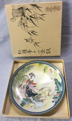 Imperial Jingdezhen #1 Pao-Chai Beauties of the Red Mansion Porcelain Plate 1985