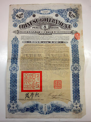 Chinese Government Gold Loan 1912 Issued 5% Bond LUCKY SERIAL 08000