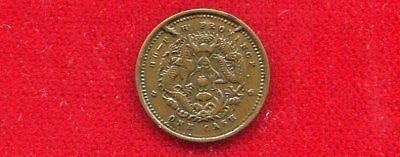 """China Empire """"hu-Peh Province"""" Milled Coinage Cash Coin Y-121 W/die Breaks"""