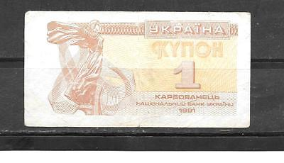 UKRAINE #81a 1991 VG CIRC  ONE KARBOVANETS BANKNOTE PAPER MONEY CURRENCY