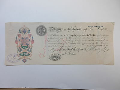 Russia Petrograd 5000 Pounds 1917 2nd of Exchange/Check Azoff-Don Comm. Bank
