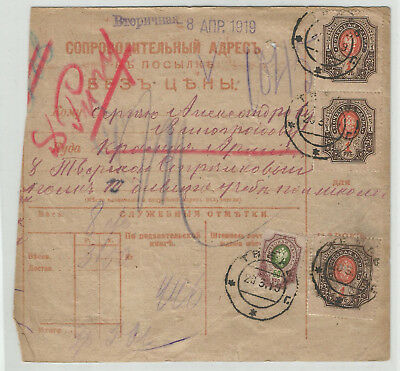 Russia 1919, Parcel Card To Red Army! Civil War Mail
