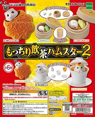 Chinese Tea With Hamster Part II  ( Dim Sum ) Complete 6pcs - Epoch  , #4ok