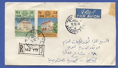 P995 - LEBANON 1974 Registered Airmail cover BEYROUTH to Cairo, Egypt
