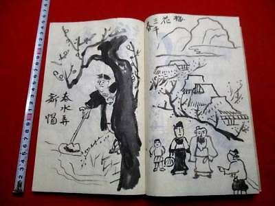 1-10 Japanese ROFU Chinese landscape painting original hand drown pictures BOOK