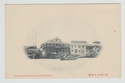 China Old Postcard A Restaurant On The Riverside Hankow !!