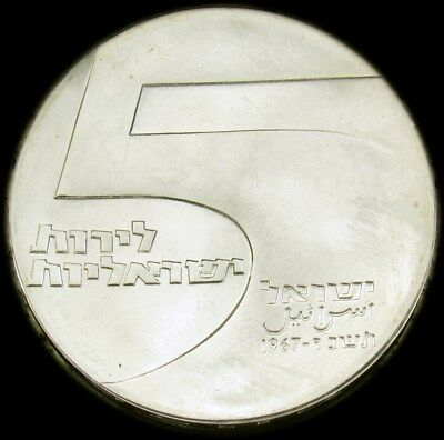 1967 Israel 5 Lirot -BU- KM# 48 One Year Type Silver Coin Brilliant Uncirculated