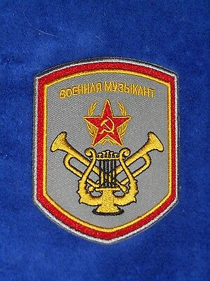 Soviet Russian Army USSR Military Band Music Orchestra Embroidered Patch Grey