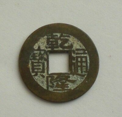 real not copy Chinese coin with a square hole100--400 years 05