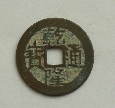 real not copy Chinese coin with a square hole100--400 years 07