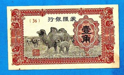 China/Puppet Banks J101A 1 Chiao Camels 1940 AUNC RARE