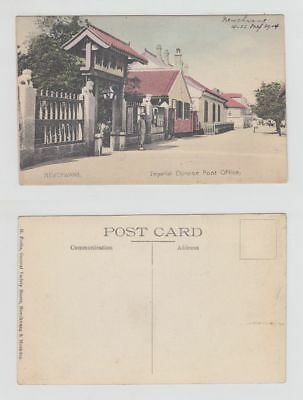 China Old Postcard Newchang Imperial Chinese Post Office !!