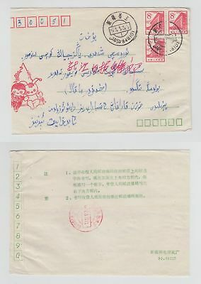 China Old Cover Sinkiang Local 1992 !!