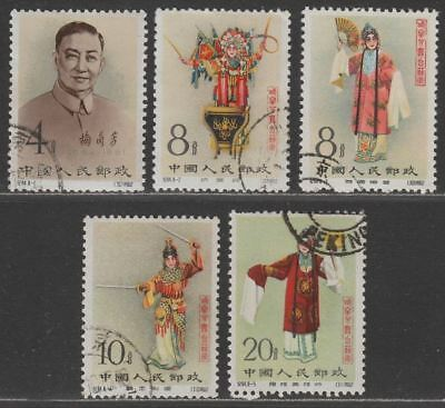 China PRC 1962 Stage Art of Mei Lan-Fang Set to 20f Used SG2037-2041