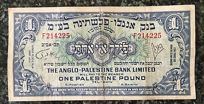 Israel, Anglo-Palestine Bank Limited ND 1948-51, 1 Pound, P-15a Choice VF ABN