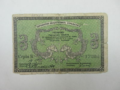 Russia/China Harbin Society Administration 3 Rubles 1919 Private Issue VG-F